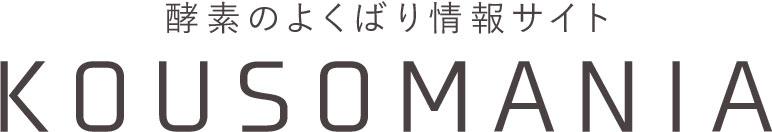 【KOUSO MANIA】酵素ドリンクの選び方