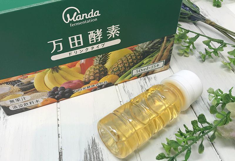 万田酵素2